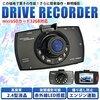 【Amazon】激安の後付けドライブレコーダー!2000円以下でフルHD&機能充実!夜もしっかり撮れてオススメです!