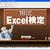 Excel のオンライン検定を受けてみました