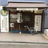 堺筋本町 麺匠桂邸