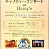 CACAチャリティーコンサート