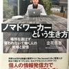 【書評】ブロガー必見!プロフェッショナルブロガー立花岳志さんの「ノマドワーカーという生き方」にはブロガーの夢がつまっていた。