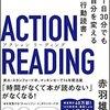 本を読む前に知っておいて欲しいこと