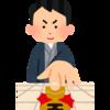藤井四段に続け!藤井四段が子供の頃遊んでいたおもちゃが大人気!