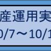 資産運用実績(10/7~10/10)
