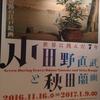 世界に挑んだ7年 小田野直武と秋田蘭画@サントリー美術館