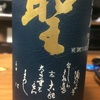 群馬県 聖 純米吟醸 山田錦