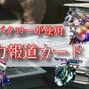 幻撃のミラージュインパクト!!優良スーパーレア2種公開!!