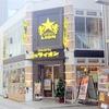 銀座ライオン 川崎駅前店