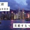 香港政府 市民に現金4,000香港ドルを支給 マカオも毎年還付金を支給 日本も追いかける??