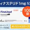 フィナロイド(FinaLloyd)1mg