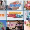 J:COMチャンネル『ジモト応援!つながるNews ~府中・小金井・国分寺・たまろくと・武蔵野三鷹・世田谷・調布・狛江・練馬・新座・和光~』出演します