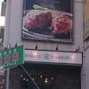 とろけるハンバーグの福よし 本厚木店でテイクアウトやってるとのことで食べてみました。