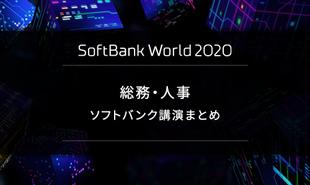 テクノロジーで総務・人事を再定義する|SoftBank World 2020