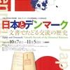 2017/10/24 04 国立公文書館 「日本とデンマーク −文書でたどる交流の歴史ー」