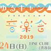 """""""ゆるキャン△音楽会2019""""ゆる~くライブレポ△"""