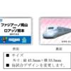 275:イコちゃんも応援!ファジアーノ岡山が特製キーホルダーをプレゼントします