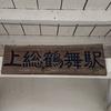 小湊鉄道の上総鶴舞駅