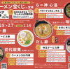 【オススメ5店】長町(宮城)にあるラーメンが人気のお店