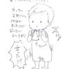 いくmemo(9/20~9/24)