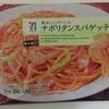 【食レポ】セブンプレミアムの『香ばしソテーしたナポリタンスパゲッティ』を食べたみた