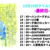 【ライブハウス界の年末の奇祭】佐藤生誕祭12/10最終日みどころ