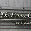 アフタヌーンティーに行ってきました♪ ザ・プリンスギャラリー 東京紀尾井町 スターポイントもたまりました。