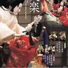 文楽 10月地方公演『二人三番叟』『摂州合邦辻』『本朝廿四孝』『釣女』神奈川県立青少年センター
