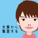 文章やブログの書き方、構成、添削、製品カタログとプレゼン資料の作り方を教えるDTPデザイナー 秋山アキラ