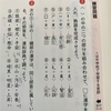 【授業準備】1年生「漢字に親しもう」【教科書を使って横断学習】