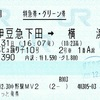 スーパービュー踊り子10号 特急券・グリーン券