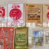 砂糖が悪者と勘違いされやすい事例 & 大阪講座案内