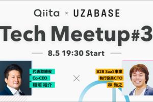 Qiita×Uzabase Tech Meetup #3「技術的に挑戦し続けるチームとエンジニアの成長」の紹介