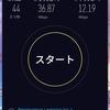Lenovo Think Pad X1 Carbon LTEモデルにmineo Aプラン(格安SIM)の通信速度(原宿編)