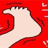 【その4】フルマラソン完走した当日も妻ちゃんはブレませんでした  〜湘南国際マラソン2017〜
