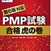 PMP(第6版)の受験資格ゲット~英文申し込みの具体例の紹介①~