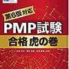 PMP第6版の変更点