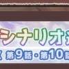 【妖シ幻想郷】攻略⑩新ストーリー解放!社跡のゴソ砦は高難易度!