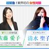 日本へ新時代のビジネスモデルが上陸しました!