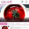 【TABIJO】初めて記事がリリースされました【嬉しみ】