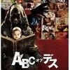 映画感想:「ABC・オブ・デス」(50点/オムニバス)