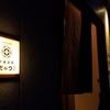 【魚料理と】炉端酒場だいつを楽しむ【日本酒のお店】