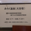 21・みろく温泉(香川)