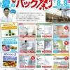 7/8(土)9(日)イベント開催!!