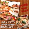 【オススメ5店】久留米(福岡)にあるピザが人気のお店