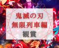 映画『劇場版 鬼滅の刃 無限列車編』を観てきました!