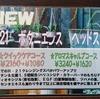 10月の新メニュー&新商品