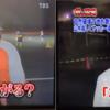 【文字起こし】TBS テレビ「噂の!東京マガジン」全文(2)事業者の主張、公募への疑問