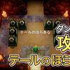 【ゼルダの伝説】『夢をみる島』攻略の流れ2(テールのほらあな)【Switch】