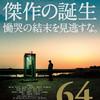 映画「64 -ロクヨン-」後編感想 本格的に動き出す「ロクヨン」事件、炙り出される「7日間の最後の昭和」に発生した事件の真実