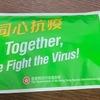 アベノマスクが中国で大人気?それなら香港政府支給マスクは?【ラムノマスク】